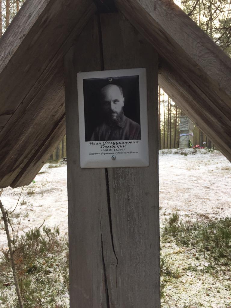 Памятная табличка Ивану Фелициановичу Дембскому. Фото 2018
