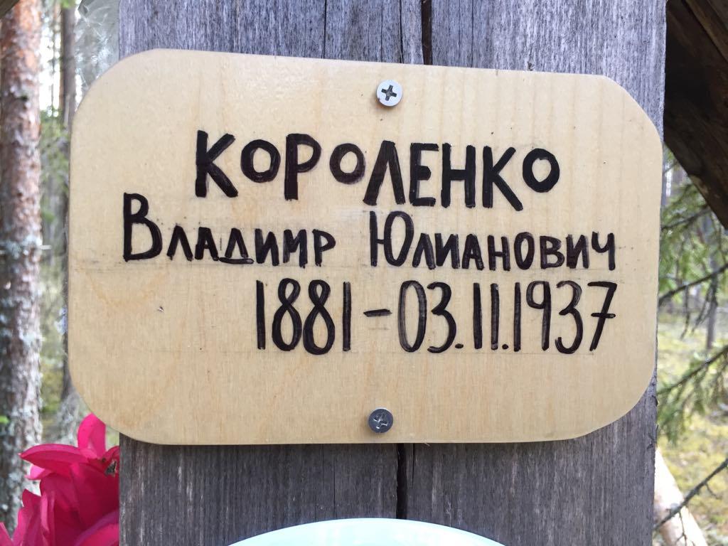 Памятная табличка В. Ю. Короленко. 2018 год