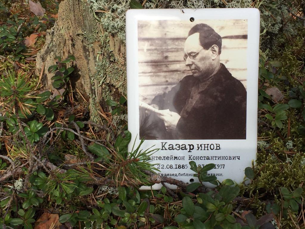 Памятная табличка П. К. Казаринову. 2019 год