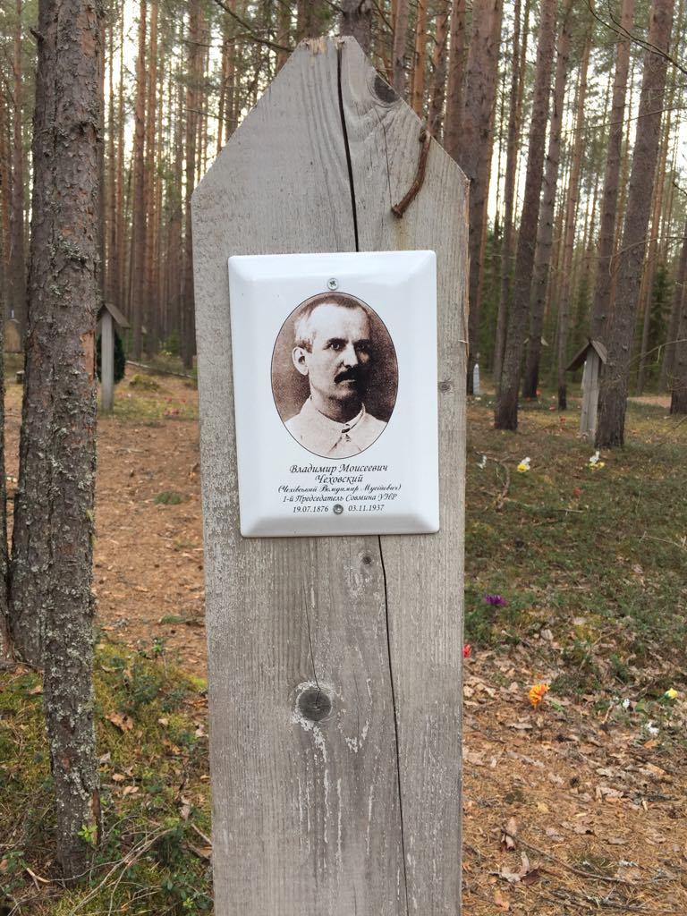 Памятная табличка В. М. Чеховскому. Фото 2018