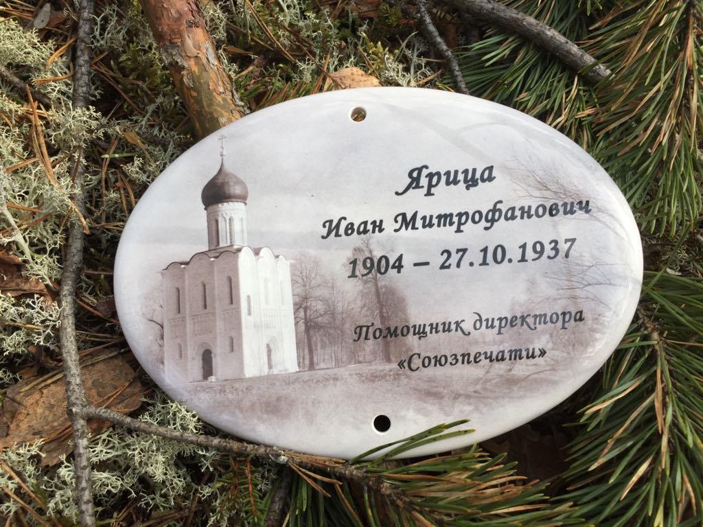 Памятная табличка И. М. Ярице. 2019 год