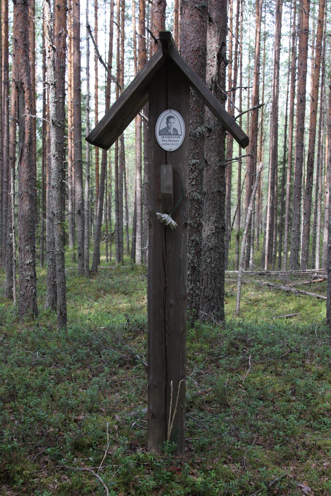 Памятная табличка И.И. Автократову. Фото 04.08.2011.