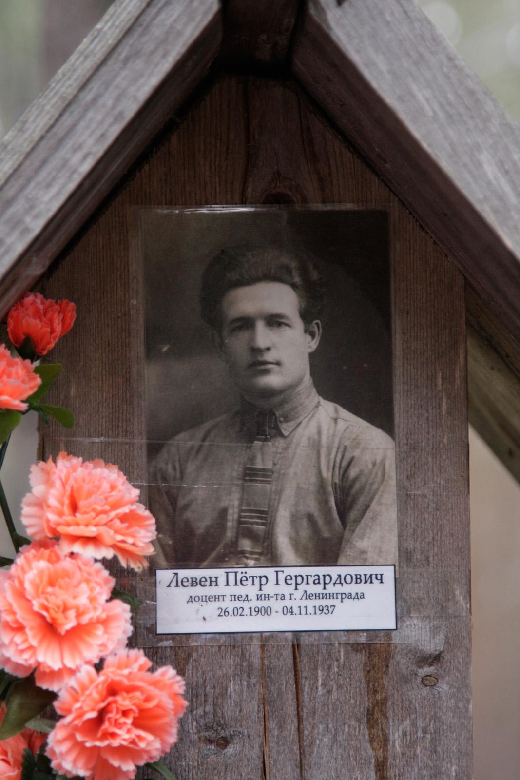 Памятный знак П.Г. Левену. Фото 04.08.2011.
