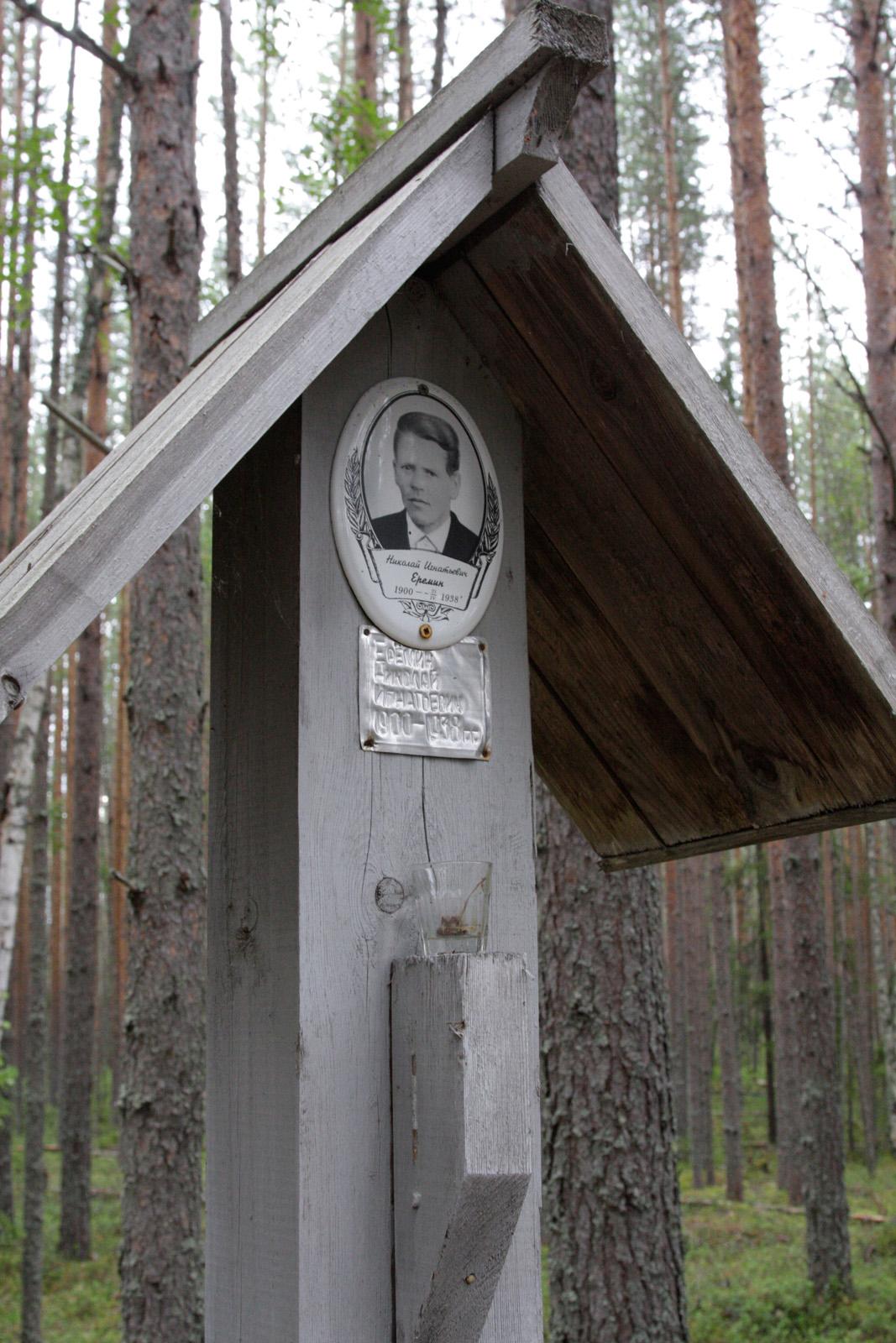 Памятная табличка Н.И. Еремину. Фото 04.08.2011.