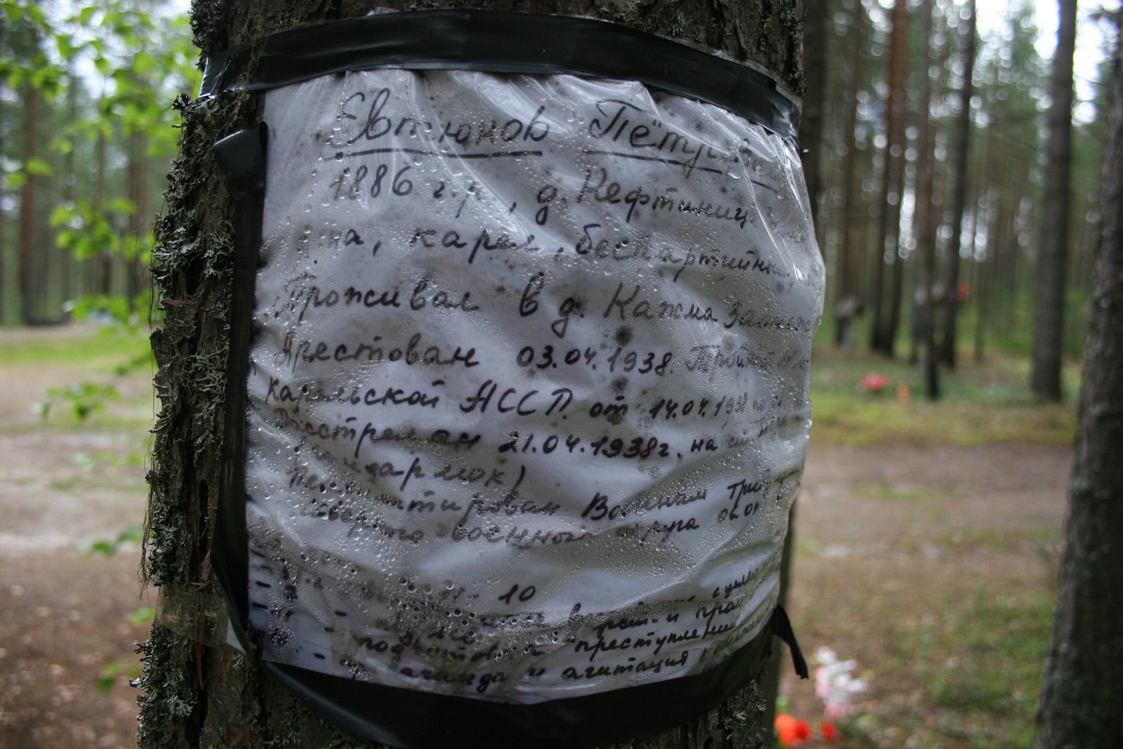 Памятный знак Петру Васильевичу Евтюкову