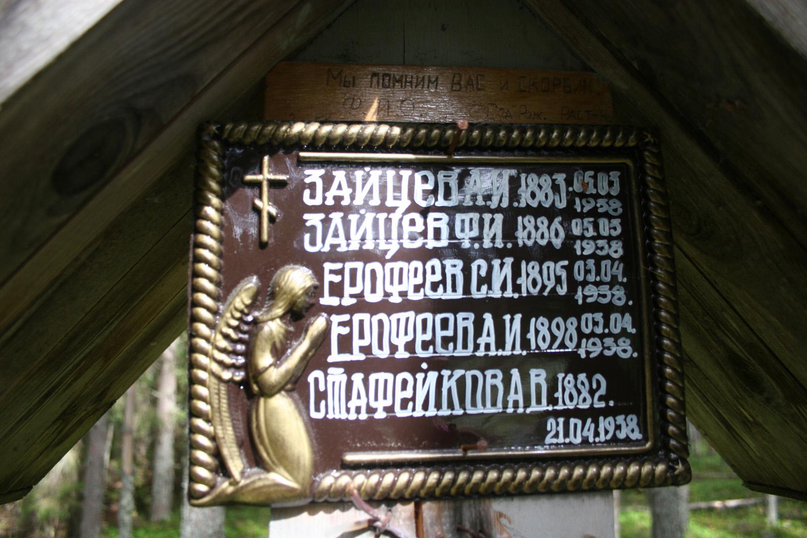 Памятная табличка А.И. и Ф.И. Зайцевым, С.И. и А.И. Ерофеевым и А.В. Стафейкову