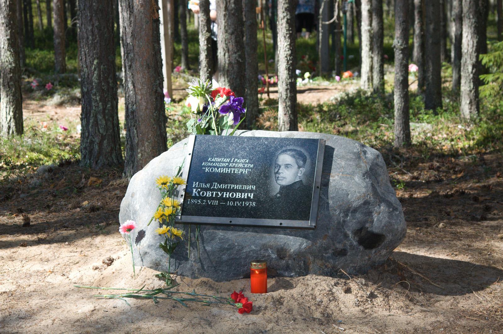 Памятный камень Илье Дмитриевичу Ковтуновичу